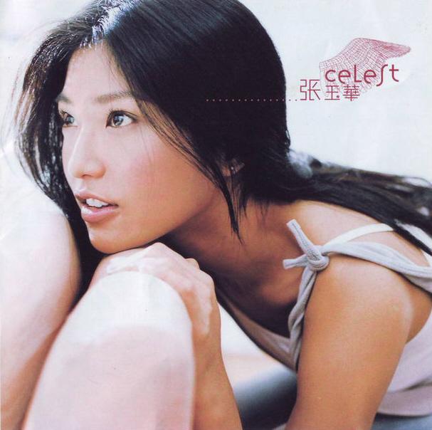 张玉华 Celest 同名专辑