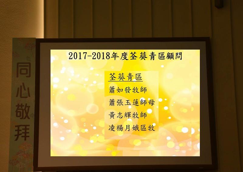 30_荃葵青區顧問名單.jpg