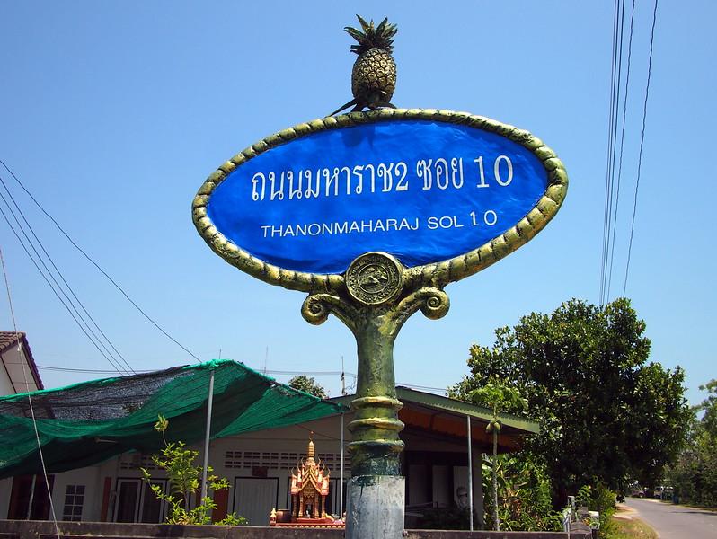P3143457-pineapple-sign.JPG