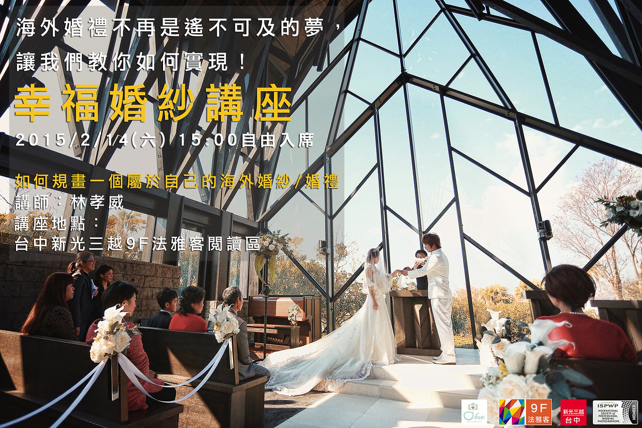 婚攝,紀錄,法雅客,展覽,台中,新光三越,海外旅行,婚紗,沖繩,日本,旅行