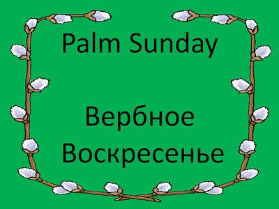 Palm Sunday - Вербное Воскресенье