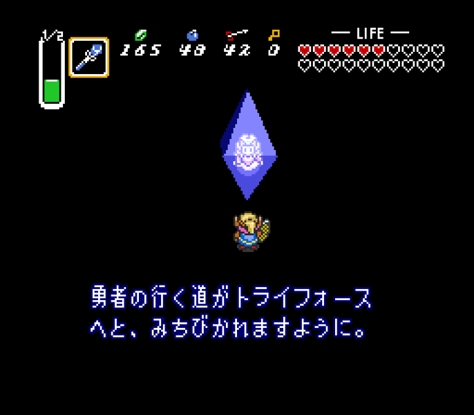 A Link to the Past triforce mantra