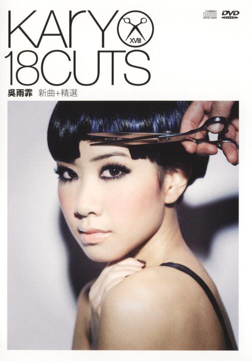 吴雨霏 Kary 18 Cuts