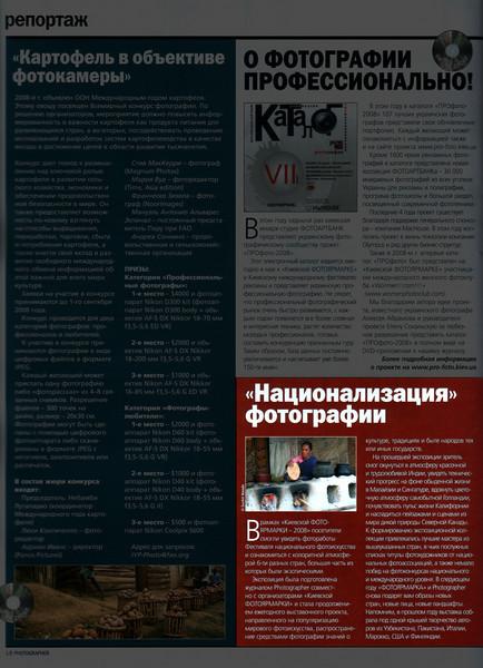 Picture of Suchit Nanda in Digital Photographer Magazine, Ukraine 2008.