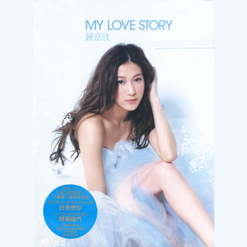 钟嘉欣 My Love Story