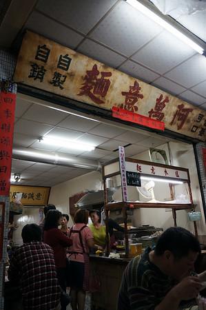 2012.12.13 阿萬意麵